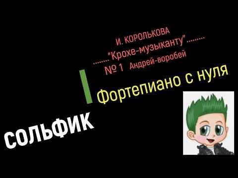"""Фортепиано с нуля № 1 Динь-дон( И. Королькова """"Крохе-музыканту"""""""