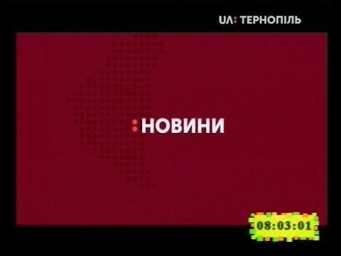 UA: Тернопіль: 17.01.2019. Новини. 8:00
