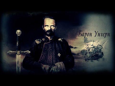 Baron  Ungern von Sternberg    /Над Ургою Чёрный Барон/