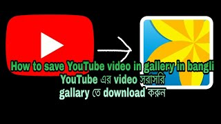 How to download YouTube/Facebook music and videos |best android app | T.k.s.b