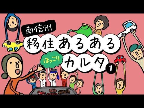 南信州 移住 あるあるカルタ① 〜飯田弁でホレちゃう?車は1人一台?お茶はいらないというまで注がれる?〜