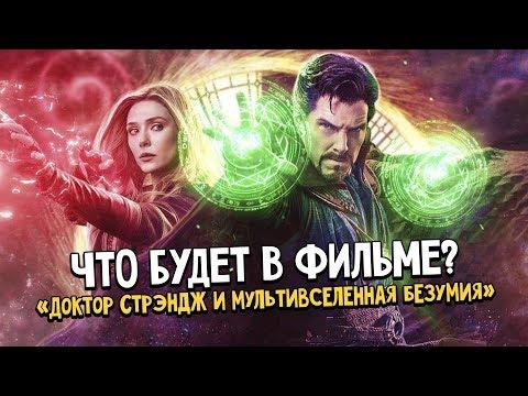 «Доктор Стрэндж и мультивселенная безумия» - Кто главный враг? Обсуждаем будущий фильм Marvel!