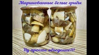 Маринованные белые грибы. Домашняя консервация
