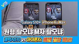 갤럭시S10 플러스 vs 아이폰Xs Max 베젤리스 스마트폰 끝장 비교! | 홀과 노치 단점 위주 리뷰