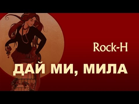 Rock-H / Рокаш - Дай ми мила (з текстом)