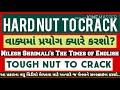 Hard nut to crack | Tough nut to crack | English Phrase | Spoken English | The Times of English