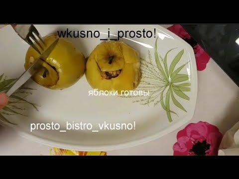 Вкусные запеченные яблоки в духовке с грецким орехом,медом,и карицей ммм 😋