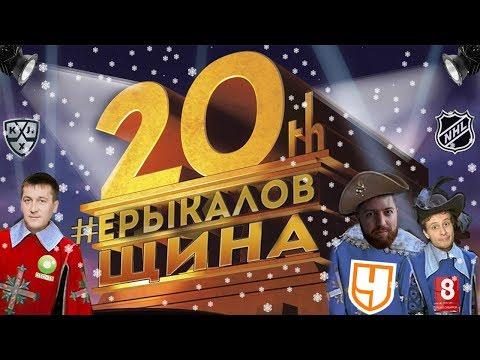 Ерыкаловщина выпуск 20