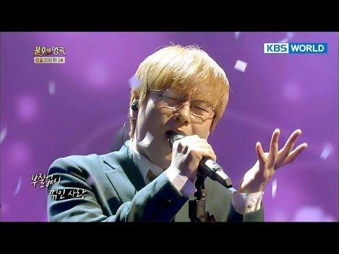 Lee Sejoon - One Flower | 이세준 - 꽃 한 송이 [Immortal Songs 2 / 2017.10.21]