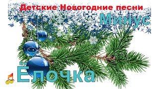 ❅Детская песня   Минус   Ёлочка ❅