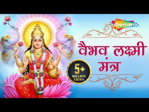 Vaibhav Laxmi Mantra - माँ वैभव लक्ष्मी मंत्र -  Mantra for Money & Wealth