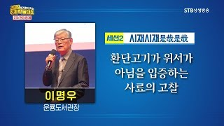 STB현장중계 2019 세계환단학회 추계학술대회 5부ㅣ…