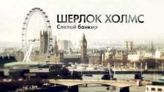 """1 сезон 2 серия """"слепой банкир"""""""