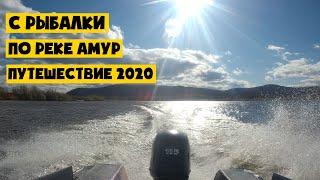 С РЫБАЛКИ В ОБРАТНЫЙ ПУТЬ по реке АМУР Путешествие 2020
