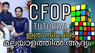 Rubik's Cube Malayalam | How To Solve A Rubik's Cube Malayalam | Rubik's Cube CFOP