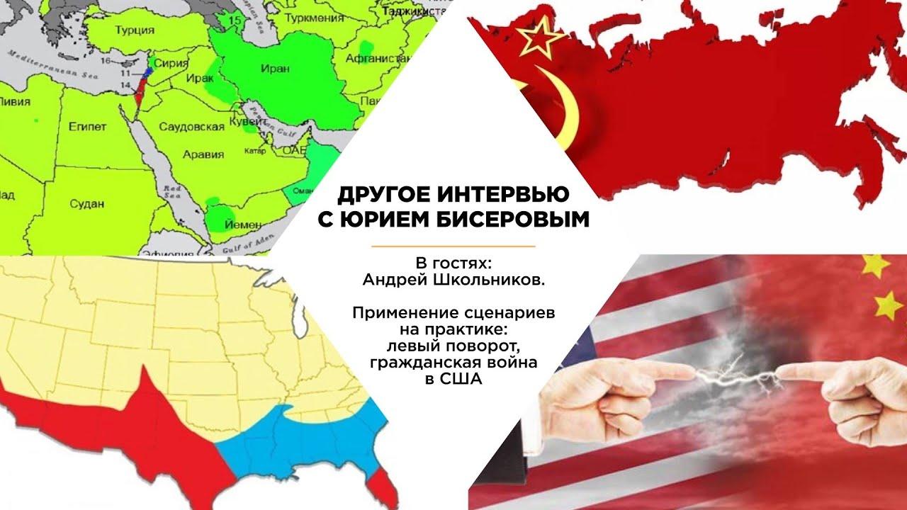 Андрей Школьников. Какое будущее ждёт Россию, США, Китай? Прогноз борьбы Китая, США и России