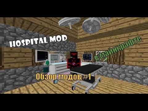 Hospital Mod. Обзор модов в майнкрафте #1.