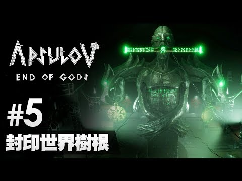 #5 封印世界樹根《Apsulov End of Gods》