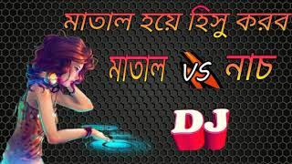 Matal hoye hisu korbo deyale dj song||Saraswati Puja comedy matal dance mix|| DJ Shubhro