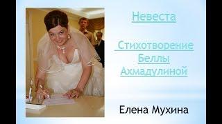 Невеста/  Стихотворение Беллы Ахмадулиной