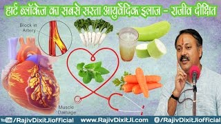 Ayurveda Treatments of Heart Blockage And Many other Diseases By Rajiv Dixit