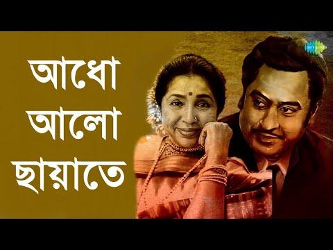 Adho Alo Chayate - Kishore Kumar Asha Bhosle [Remastered]