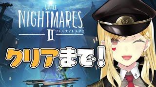 【LITTLE NIGHTMARES2-リトルナイトメア2-】爆速キャミー!怖い場所は駆け抜けろ!【ルイス・キャミー/にじさんじ】