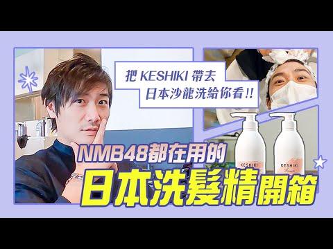 NMB48 都在用的洗髮精開箱!「KESHIKI」帶去日本沙龍試洗給你看|吉田社長交朋友