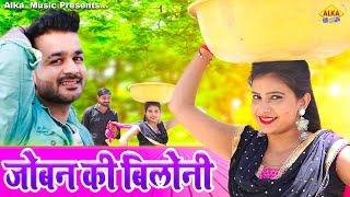 New Haryanvi Song || Joban Ki Biloni || Alka Sharma || Mohit Sharma || Rahul Sharma