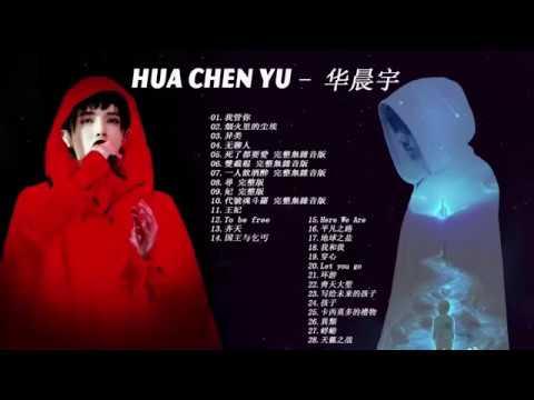 Hua Chen Yu华晨宇的特色歌曲列表, 10首精选歌曲《hua Chen Yu华晨宇》最好的歌手 华晨宇的特色歌曲列表