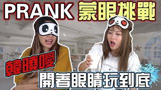 【Prank】韓曉噯惡整!開著眼睛玩蒙眼挑戰?!