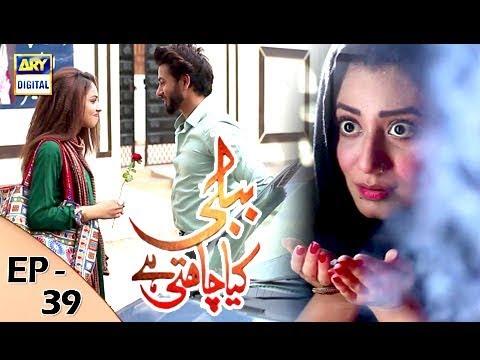 Bubbly Kya Chahti Hai - Episode 39 - 3rd January 2018 - ARY Digital Drama