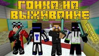 Minecraft - Гонка на выживание - Mini-Game [LastRise]