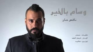 وسام بالخير - ناقص حنان | نسخة اصلية 2015