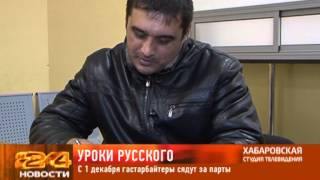 Мигранты начнут сдавать экзамены по русскому языку(Полученный сертификат позволит мигрантам официально трудоустроиться. Для всех трудовых мигрантов речь..., 2012-11-29T09:07:52.000Z)
