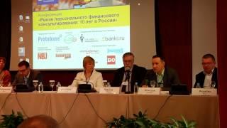 «Подходы и возможности к организации регулирования рынка финансового консультирования в России»(1. Доклад
