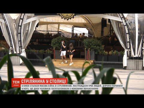 У Києві дві