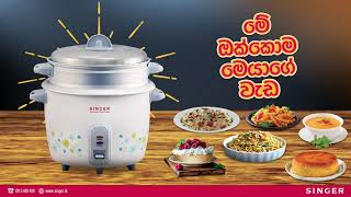 Cook Biriyani in 30 Minutes with Singer Rice Cooker.