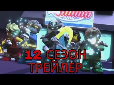 12 СЕЗОН НИНДЗЯГО Трейлер - YouTube