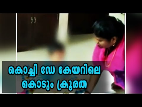 Child Beaten Up In Kochi Day Care, Video Out | Oneindia Malayalam