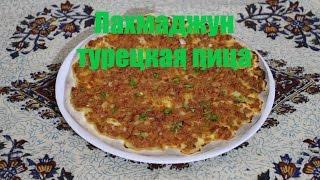 Турецкий Лахмаджун (турецкая пицца ). Полный рецепт приготвления , быстро и вкусно