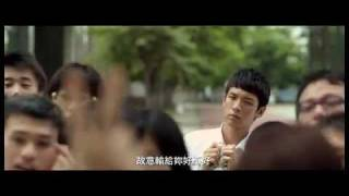 You Are The Apple Of My Eye Trailer 1 With English Subtitles