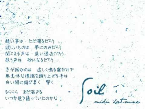 "Miku ""soil"" with English Lyric"