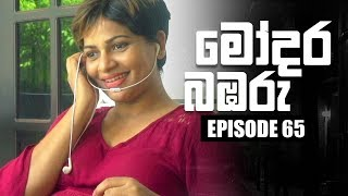 Modara Bambaru | මෝදර බඹරු | Episode 65 | 21 - 05 - 2019 | Siyatha TV Thumbnail