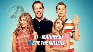 Отрывок из фильма Мы Миллеры / We're the Millers