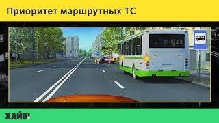 ПДД 2018. Приоритет маршрутных ТС, дополнительные требования к водителям мопедов и велосипедистам