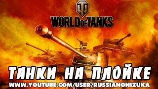 WORLD OF TANKS на PS4 (Танки на Playstation 4)
