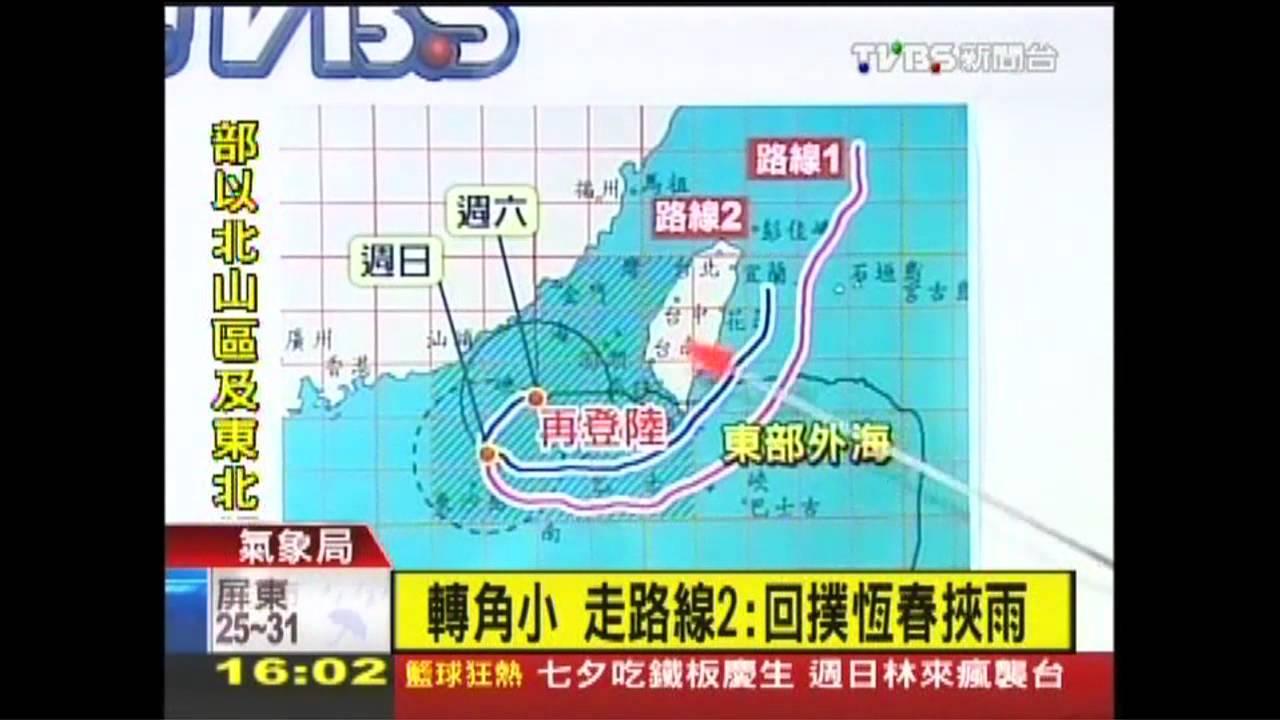 0825颱風動態1600 - YouTube