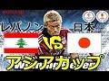 ウイイレ2015 アジアカップ グループリーグ第1節 日本VSレバノン