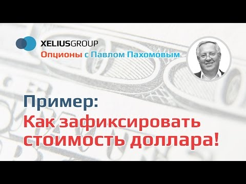 Опционы - пример как зафиксировать стоимость доллара! Павел Пахомов